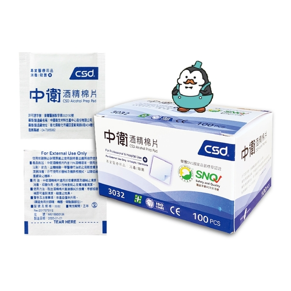 中衛 酒精棉片 100片/盒 : 醫療 消毒 殺菌 手機貼膜