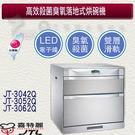 臭氧殺菌+LCD電子鐘【喜特麗】落地/下嵌式45/50臭氧電子鐘。LCD面板ST筷架烘碗機(JT-3042Q/3052Q)