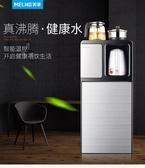 多功能飲水機智能立式冷熱家用全自動上水下置式茶吧機燒水器wy