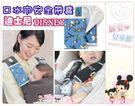 麗嬰兒童玩具館~日本進口-迪士尼DISNEY推車汽座安全帶護套.可當口水巾防污套