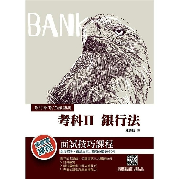 2020年考科Ⅱ銀行法(銀行招考/金融基測適用)(贈面試技巧雲端課程)