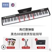 音格格多功能88鍵手卷電子鋼琴鍵盤便攜式專業幼師成年初學者入門NMS【美眉新品】