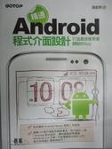 【書寶二手書T2/電腦_WEU】精通Android 程式介面設計-打造最佳使用者體驗的App_孫宏明