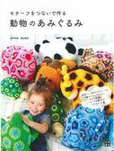 編織圖案拼接可愛動物造型玩偶作品集