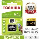 ◆優惠加購品◆TOSHIBA  東芝 Micro SDXC U1 C10 64GB R100MB/s 記憶卡X1P