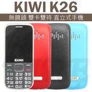 KIWI K26 3G+2G 雙卡雙待 無照相 直立式手機 2.3吋 軍人機 老人機 園區 大鈴聲 大按鍵 KIOWI 公司貨