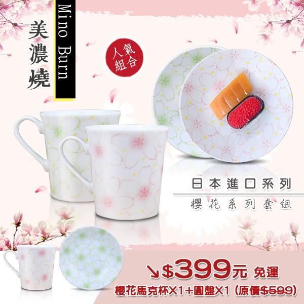 日本進口櫻花馬克杯盤組