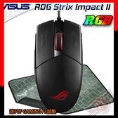 [ PC PARTY ] 送P3鼠墊 華碩 ASUS ROG Strix Impact II RGB 光學滑鼠