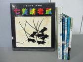 【書寶二手書T3/少年童書_RIZ】七隻瞎老鼠_和甘伯伯去遊河_消氣的飛船等_共7本合售