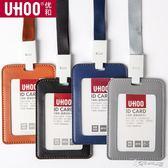 卡套 優和皮質證件卡套工作牌工作證雙層加厚胸牌胸卡吊牌掛繩公交卡套 Cocoa