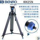 ★百諾展示中心★BENRO百諾 專業攝影油壓三腳架套組KH25N