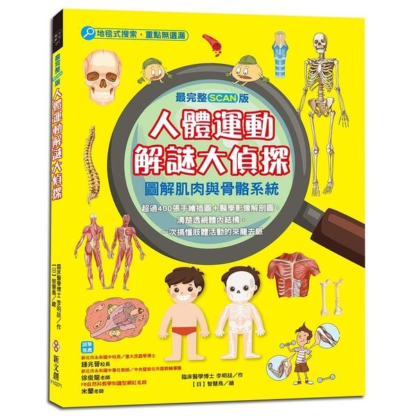 最完整scan版人體運動解謎大偵探(圖解肌肉與骨骼系統)