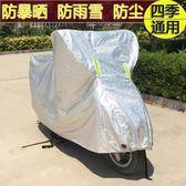 重機車大排量男女電動趴賽拉力旅行版摩托車衣車罩防曬防雨布套蓋 台北日光
