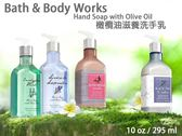 Bath & Body Works 滋養潤膚洗手乳 橄欖油系列 295ml BBW原裝進口【彤彤小舖】
