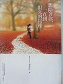 【書寶二手書T8/一般小說_IKY】想陪著你,一直到很久的以後_Sunry