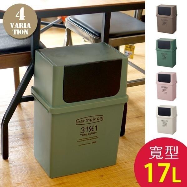 【南紡購物中心】日本 LIKE IT earthpiece寬型前開式垃圾桶 17L - 共四色