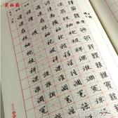 五體成人行草隸篆書繁體字對照鋼筆硬筆書法正楷楷書入門學生字帖『快速出貨』