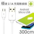 【marsfun火星樂】極速 2.1A 充電數據線300cm/傳輸線/充電線/快充線/安卓/Android Micro USB/Samsung/Sony/HTC