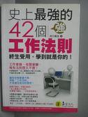 【書寶二手書T4/財經企管_NDU】史上最強的42個工作法則_流川美加