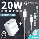 【現貨-BSMI認證】PD快充 100cm PD線 充電頭組 iphone 20W 快速充電 QC3.0 Type-C USB 充電頭