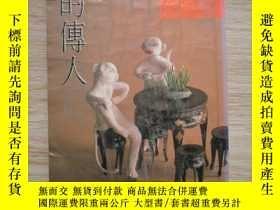 二手書博民逛書店罕見猴的傳人(小32開,繁體豎版)Y15165 李純恩 商務印書