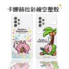 【卡娜赫拉】三星 Samsung Galaxy A52 5G 防摔氣墊空壓保護套