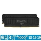 Micron 美光 Crucial Ballistix MAX D4 4000 16G(8G*2雙通)超頻桌機記憶體 BLM2K8G40C18U4B