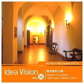 【軟體採Go網】IDEA意念圖庫 IDEA Vision系列(36)室內設計之美 I