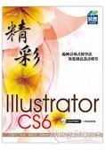 精彩 Illustrator CS6 向量繪圖設計