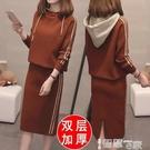 套裝裙 2021秋冬季新款時尚連帽針織兩件套裝加厚韓版毛衣包臀半身裙女潮 智慧 618狂歡