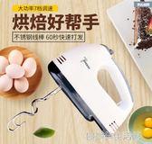 電動打蛋器家用自動打蛋機打奶油烘焙迷你攪拌機和面