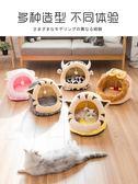 貓窩冬季保暖貓睡袋四季通用貓咪房子貓屋小型犬網紅狗窩寵物用品 創想數位igo