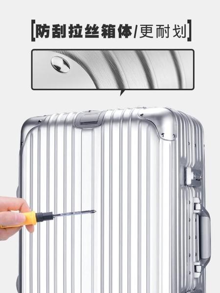 行李箱ins 拉桿箱旅行箱包20韓版24密碼皮箱子28寸萬向輪男女 潮流衣舍