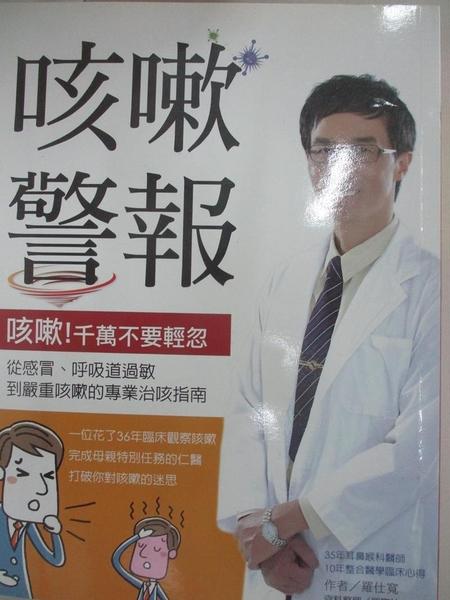 【書寶二手書T3/醫療_DU3】咳嗽警報_羅仕寬