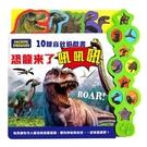 幼福童書6086 10鍵音效遊戲書(17恐龍來了吼吼吼/18交通工具叭叭叭)
