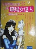 【書寶二手書T5/心理_CKN】從便利貼女孩到職場女達人_鍾莫渝