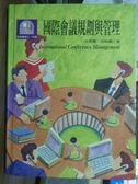 【書寶二手書T4/大學商學_PNU】國際會議規劃與管理_沈燕雲