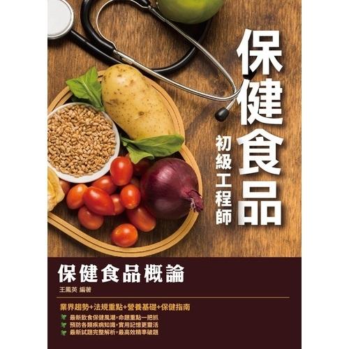 保健食品概論(保健食品初級工程師適用)