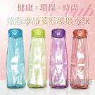 【珍昕】炫彩菱形隨身水瓶(約420ML) 顏色隨機(約19.5x6.3cm)/水瓶/水杯
