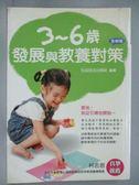 【書寶二手書T7/親子_IQG】3-6歲發展與教養對策_信誼基金編輯部