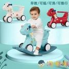 木馬兒童搖搖馬兩用寶寶玩具車多功能嬰幼兒【淘嘟嘟】