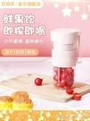 榨汁機家用水果小型便攜式榨汁杯果汁機炸果汁電動迷你充電 『新佰數位屋』