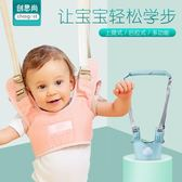 寶寶學步帶嬰幼兒學走路防摔防勒神器安全夏季四季通用兒童透氣喵小姐