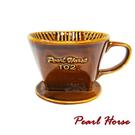 【PEARL HORSE】滴漏陶器咖啡濾杯 2-4杯份 淺咖啡色