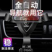車載手機支架汽車出風口通用重力感應創意卡扣式手機支撐架座導航 多色小屋