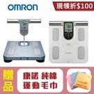 【歐姆龍OMRON】體重體脂計HBF-371,贈品:康諾純棉運動毛巾x1