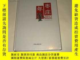 二手書博民逛書店罕見棗莊年鑑(2012)未開塑封22511 棗莊市地方史志辦公室