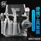 日本福岡工具包套裝電工專用鉗子腰包帆布多功能安裝維修組合組套 wk11009