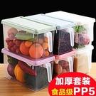 冰箱收納盒長方形抽屜式雞蛋盒食品冷凍盒廚房收納保鮮塑膠儲物盒 【優樂美】