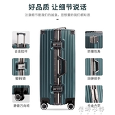 行李箱 鋁框拉桿箱20寸登機合金萬向輪行李箱24寸密碼箱【全館免運】